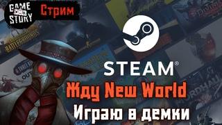 🔴 Жду New World. Смотрим демки в Steam