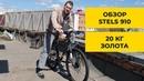 Горный велосипед Stels navigator 910 Стелс навигатор 910 - 20 кг золота