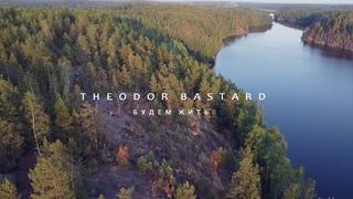 Theodor Bastard - «Будем Жить» под гусли + обзор инструмента