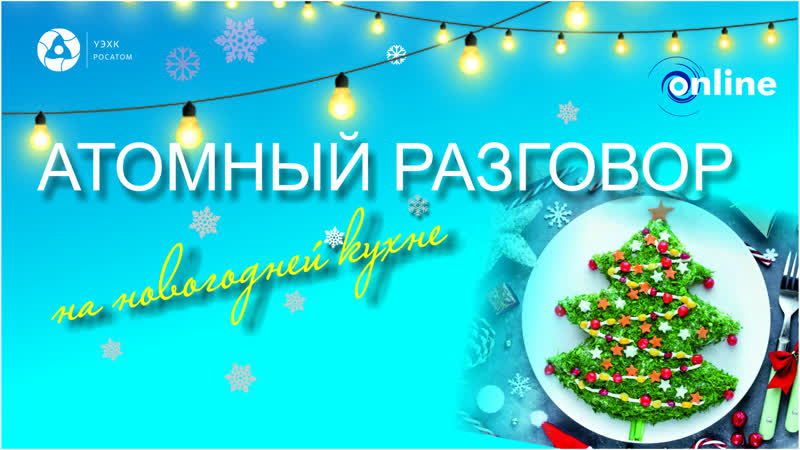 Атомный разговор на новогодней кухне