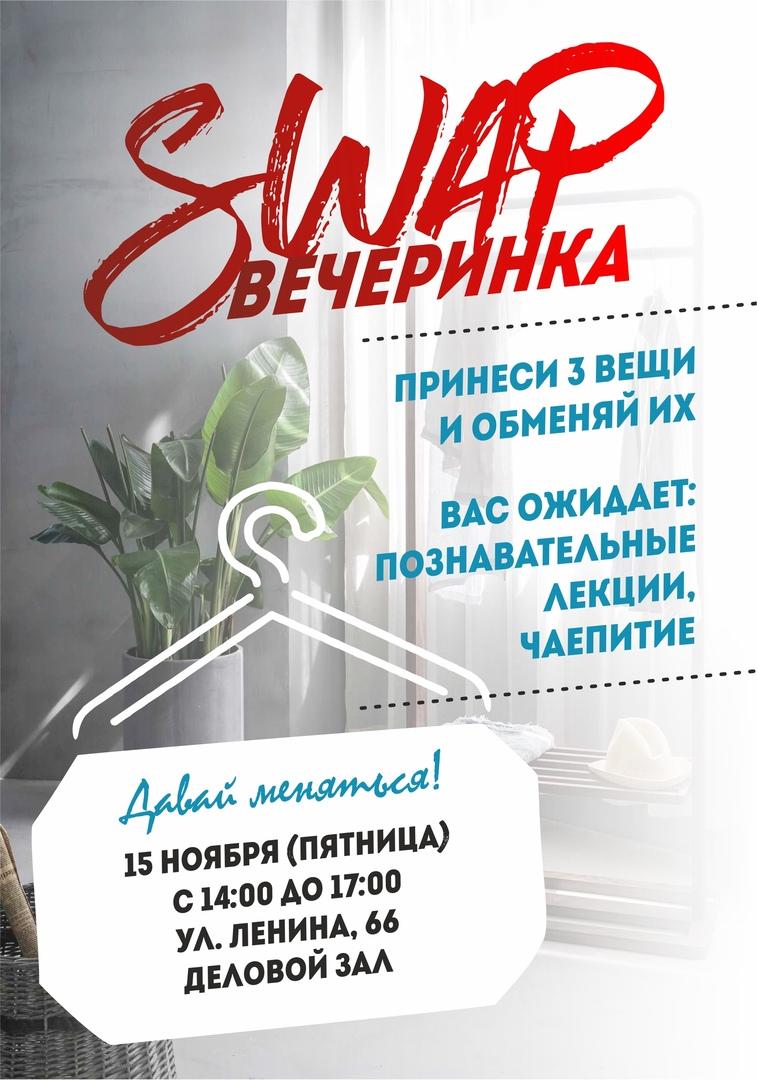 Афиша Екатеринбург SWAP-вечеринка