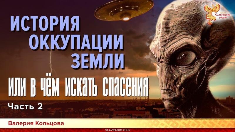 История оккупации Земли или в чем искать спасения Валерия Кольцова Часть 2