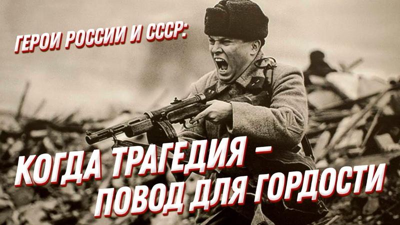Герои России и СССР непридуманные истории о мужестве солдат и не только