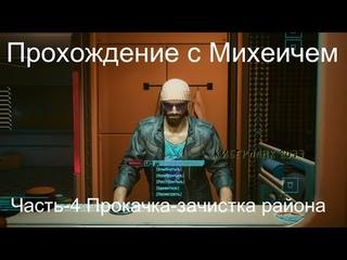 Cyberpunk 2077 с Михеичем. Зачищаем карту, поднимаем бабло на импланты.