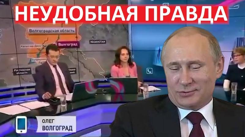 Срочно Неудобная Правда прозвучала в прямом эфире на всю Россию