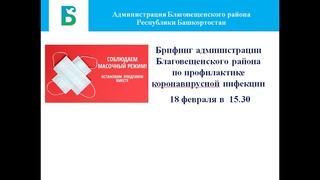 18 февраля 2021 года в 15:30 часов состоится брифинг администрации Благовещенского района по профила