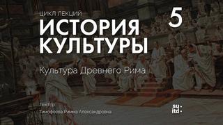 История Культуры №5: Культура Древнего Рима