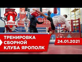 Тренировка сборной клуба ЯРОПОЛК, рукопашный бой, ММА,  ударная и борцовская техника,