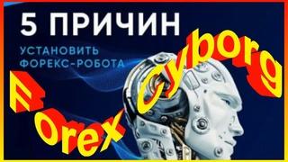 Forex Cyborg - Торговый Робот 2021