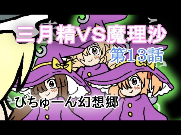 Touhou 13・三月精VS魔理沙 ~Fairy and magus wars~ 東方アニメ fan made anime 東方手書き劇