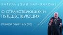 Эли Бар-Яалом Хатуль. Онлайн-концерт О странствующих и путешествующих