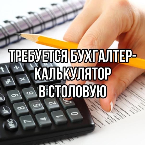 Бухгалтер-калькулятор вакансии москва должностная инструкция бухгалтера скачать