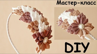 "Ободок ""Капучино"" из узкой ленты Канзаши мастер-класс / Hairband ""Cappuccino"" of ribbon 12 mm wide"