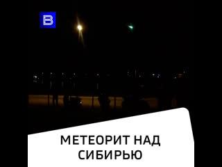 Метеорит над Сибирью