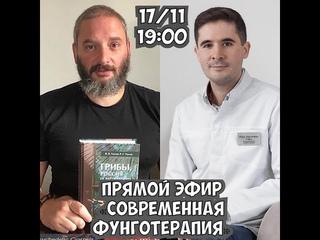 «Современная фунготерапия» с Михаилом Вишневским: прямой эфир с Марсом Сары