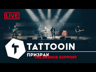 TattooIN - Призрак (live @A2 Green Concert, )