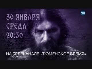 Сибирские тайны григория распутина 30 января