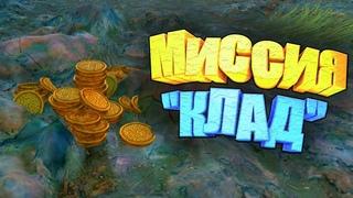 "Миссия ""Клад"" или как Копать\ How to find treasure"