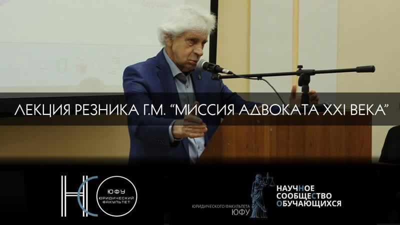 Лекция Генри Марковича Резника Миссия адвоката XXI века