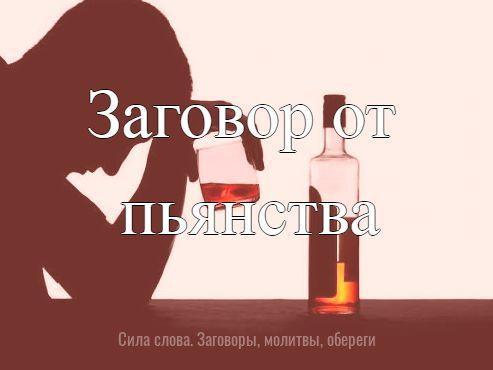 Заговоры и ритуалы от пьянства Заговор от пьянства нужен во многих семьях, ведь часто бывает, что причиной ссор являются совсем не проблемы в отношениях супругов, а банальный