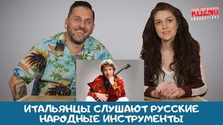 Итальянцы слушают русские народные инструменты