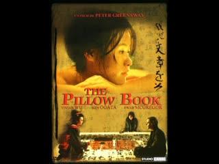 Интимный дневник / The Pillow Book (1996)