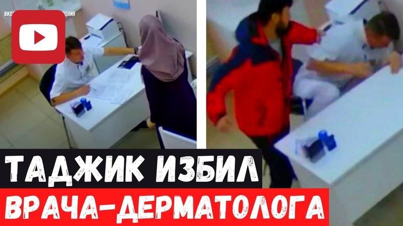 В Нижневартовске мужчина избил врача за осмотр его жены мусульманки Возбуждено уголовное дело