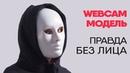 Без лица WebCam модель