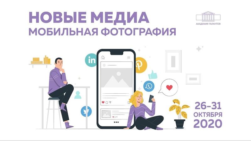 Приветствие участников профильной смены Новые медиа Мобильная фотография