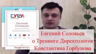 Отзыв Евгения Соловьева о Тренинге Директологов Константина Горбунова