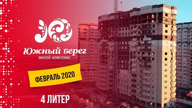 Февраль 2020 Литер 4