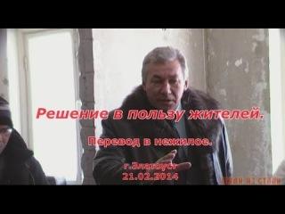 Решение в пользу жителей. Перевод в нежилое. г.Златоуст