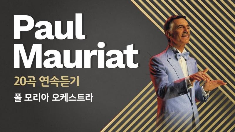 Paul Mauriat 폴 모리아 오케스트라