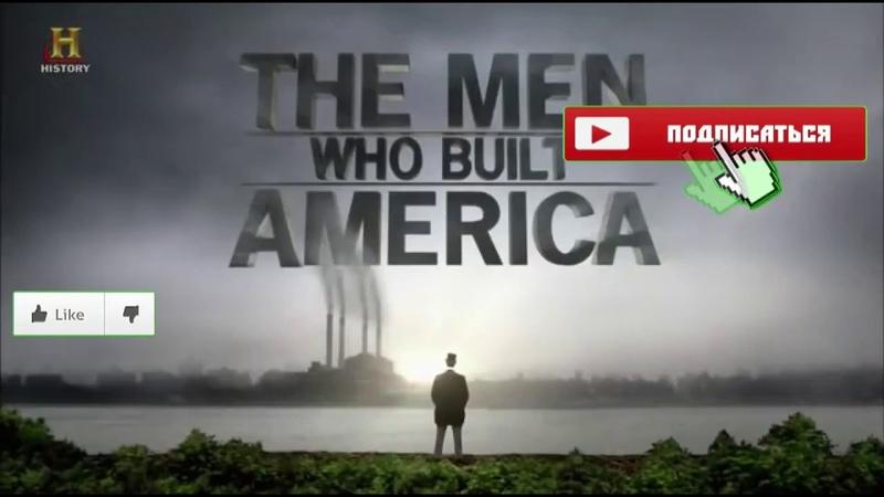 Люди построившие Америку The Men Who Built America