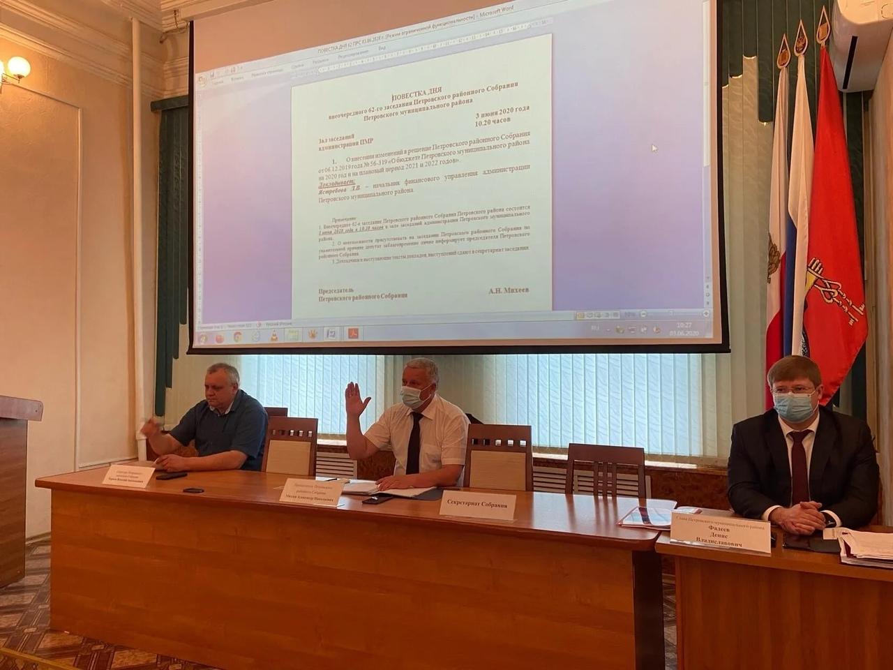 Депутаты Петровского районного Собрания провели внеочередное заседание