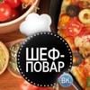 ШЕФ-ПОВАР (пошаговые рецепты)