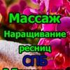 НАРАЩИВАНИЕ   РЕСНИЦ В ПРИМОРСКОМ РАЙОНЕ.