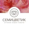 Доставка цветов СПб ® Семицветик