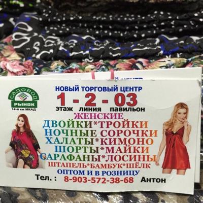 Антон Антон