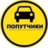 Попутчики Челны-Казань-Татарстан