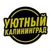 УЮТНЫЙ КАЛИНИНГРАД