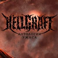 Личная фотография Hellcraft Band ВКонтакте