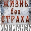 Жизнь Без-Страха-Мурманск