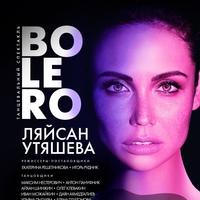 Фотография профиля Ляйсан Утяшевой ВКонтакте