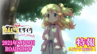 Новый трейлер полнометражного аниме Kiniro Mosaic: Thank You!! (Золотая мозаика: Спасибо!!)
