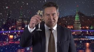 Новогоднее поздравление Платошкина Николая Николаевича