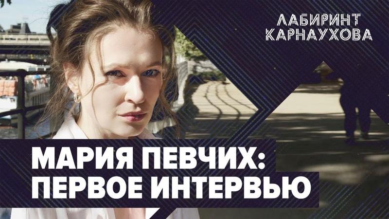 Мария Певчих первое интервью Технологии NEXTA и не только Лабиринт Карнаухова