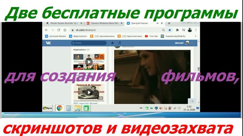 0827 программа создание фильм ролик переформатирование сжатие склейка видео скриншот экран захват адрес сайта