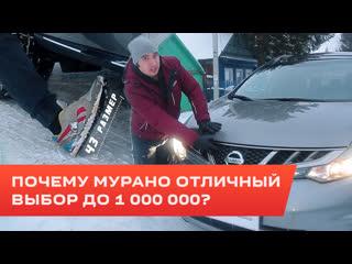 Обзор Nissan Murano - лучший автомобиль до миллиона