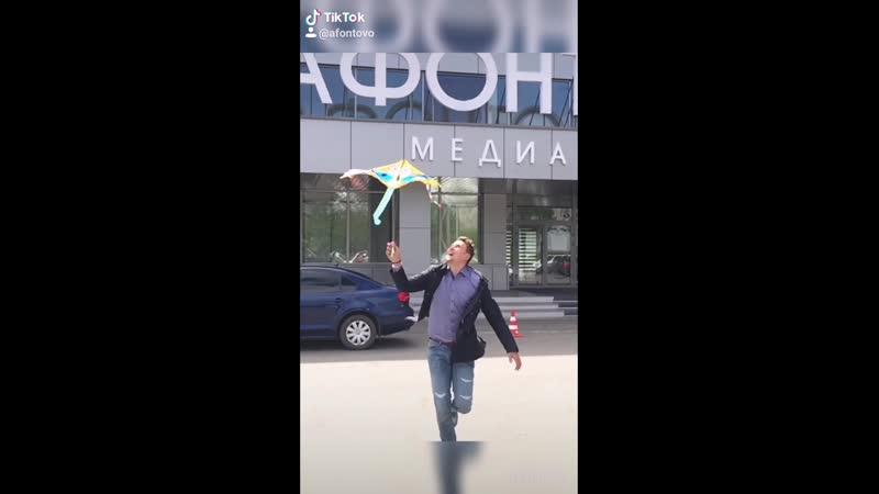 Tik Tok Афонтово